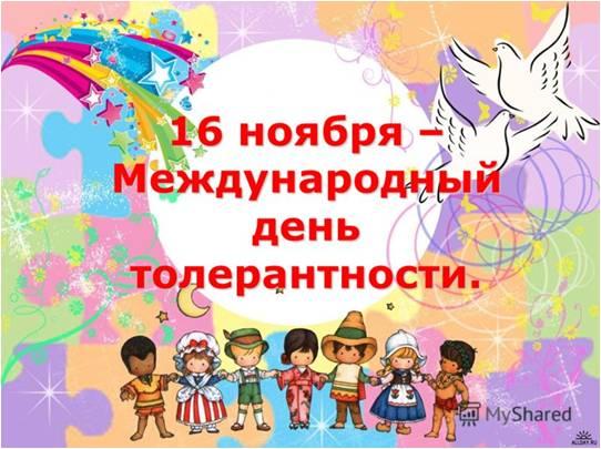 День толерантности в 2015 году в россии